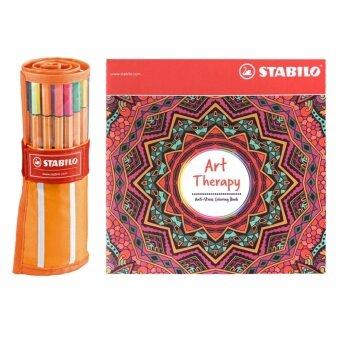 อยากขาย STABILO Point 88 ปากกาสีหมึกน้ำ Fibre-Tip Pen Rollerset ชุด 30 สี + STABILO Art Therapy สมุดระบายสี 1 เล่ม