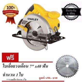 STANLEY เครื่องเลื่อยวงเดือน 7 นิ้ว (190 มม.) +(แถมใบเลื่อยวงเดือน) ยี่ห้อ STANLEY รุ่น STEL-311