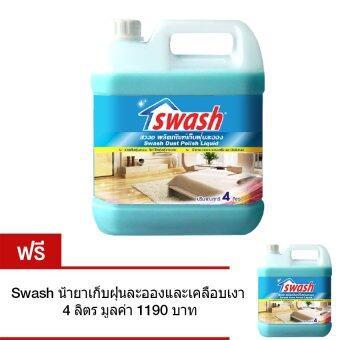 Swash น้ำยาเก็บฝุ่นละอองและเคลือบเงา 4 ลิตร (ซื้อ 1 แถม 1)