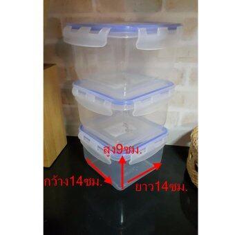 take-me กล่องถนอมอาหาร best lockขนาด14x14x9ซม.พิเศษ แพค3ชี้นป้องกันความชื้นจากภายนอก ป้องกันกลิ่นไม่พึงประสงค์ คงความสดได้นานกว่า ตัวกล่องและฝาของกล่องผลิตจากวัสดุที่มีคุณภาพ ทนทานแข็งแรง ไม่แตกหักง่าย