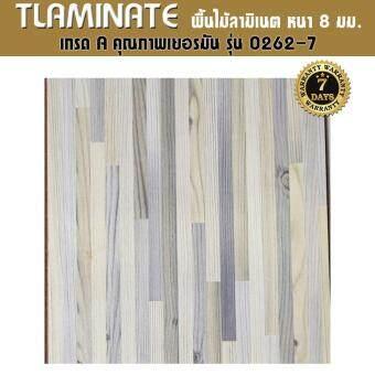 TLAMINATE พื้นไม้ลามิเนต พื้นผิว 3D มีร่องตามลายไม้ หนา 8 มิล 1 แพ๊ค 2.44 ตรม (0262-7)