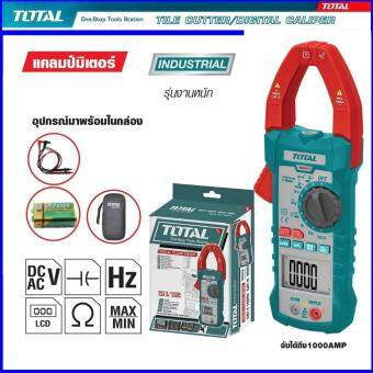 Total Hand Tool / Heavy Duty Digital Clamp meter Model TMT-410002ขนาด 600-1000v โททัล แคลมป์มิเตอร์ สำหรับเช็ค ตรวจซ่อมอุปกรณ์อิเล็กโทรนิค สำหรับช่างมืออาชีพ สามารถอ่านค่าได้ทันทีสำหรับงานหนัก ใช้งานง่าย มาตรฐานญี่ปุ่น 1 แพ็ค 1 ชิ้น 1 ชุด