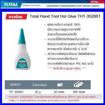 เปรียบเทียบราคา Total Hand Tool / Hot Glue THT-352001 โททัล กาวร้อนผลิตจากเนื้อกาวบริสุทธ์ 100% วัสดุประสาน แข็งตัวภายใน 5 นาทีสร้างความยืดหยุ่นให้ชิ้นงาน สำหรับงานหนัก ใช้งานง่าย ปลอดภัยมาตรฐานญี่ปุ่น 1 แพ็ค 20 ชิ้น