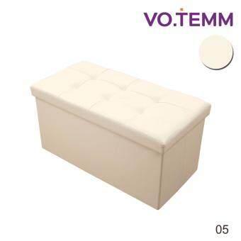 VO.TEMM เก้าอี้เก็บของอเนกประสงค์ (สีครีม) ขนาด 76x38x38