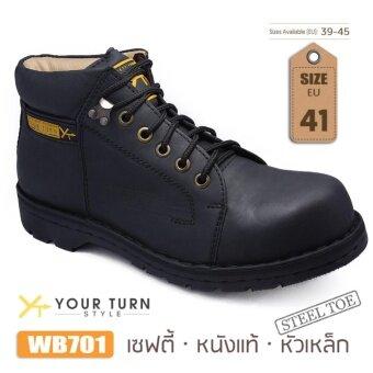 รองเท้าเซฟตี้ หุ้มข้อ หนังแท้ ผิวเรียบ หัวเหล็ก Your Turn Style รุ่น WB701 เบอร์ 41