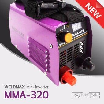 WELDMAX ตู้เชื่อม Mini Inverter MMA-320 รุ่นใหม่ล่าสุด!! น้ำหนักเบาเพียง 2kg เชื่อมเหล็กได้สูงถึง 4 มิล