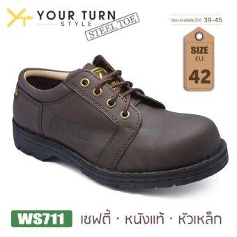 รองเท้าเซฟตี้ หนังแท้ ผิวเรียบ หัวเหล็ก Your Turn Style รุ่น WS711 เบอร์ 42