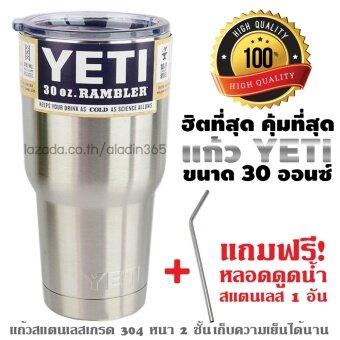 YETI Rambler Tumbler แก้วเยติ แก้วน้ำเก็บอุณหภูมิ YETI แก้วเก็บร้อน แก้วเก็บความเย็น แก้วกาแฟ แก้วเบียร์ ขนาด 30 ออนซ์ (สีเงิน แถมฟรี หลอดสแตนเลส 1 อัน)