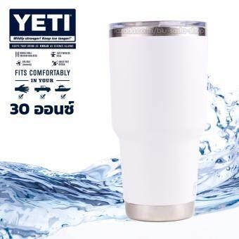 YETI Rambler Tumbler แก้วน้ำเก็บอุณหภูมิ YETI แก้วเก็บร้อน แก้วเก็บความเย็น แก้วกาแฟ แก้วเบียร์ ขนาด 30 ออนซ์ (สีขาวขอบเงิน)