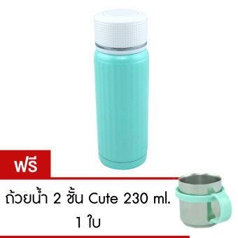 Zebra กระบอกน้ำสุญญากาศ Estio 0.3 ลิตร (สีเขียว) แถมฟรี ถ้วยน้ำ 2 ชั้น Cute 230 ml (สีเขียว) 1 ใบ