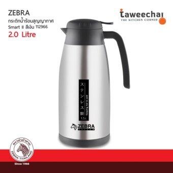 Zebra กระติกน้ำสุญญากาศ Smart II 2.0L 112966 (Silver)