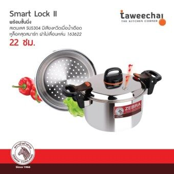 ZEBRA หม้อหุงต้ม Smart Lock 22 ซม.+ชั้นนึ่ง 163622 (Silver)
