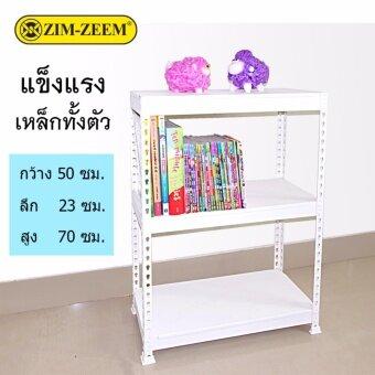 รีวิว ZIM-ZEEM ชั้นวางของ ชั้นวางการ์ตูน ชั้นวางหนังสือ ชั้นโชว์ กว้าง 50 ลึก 23 สูง 70 ซม.(สีขาวด้าน)