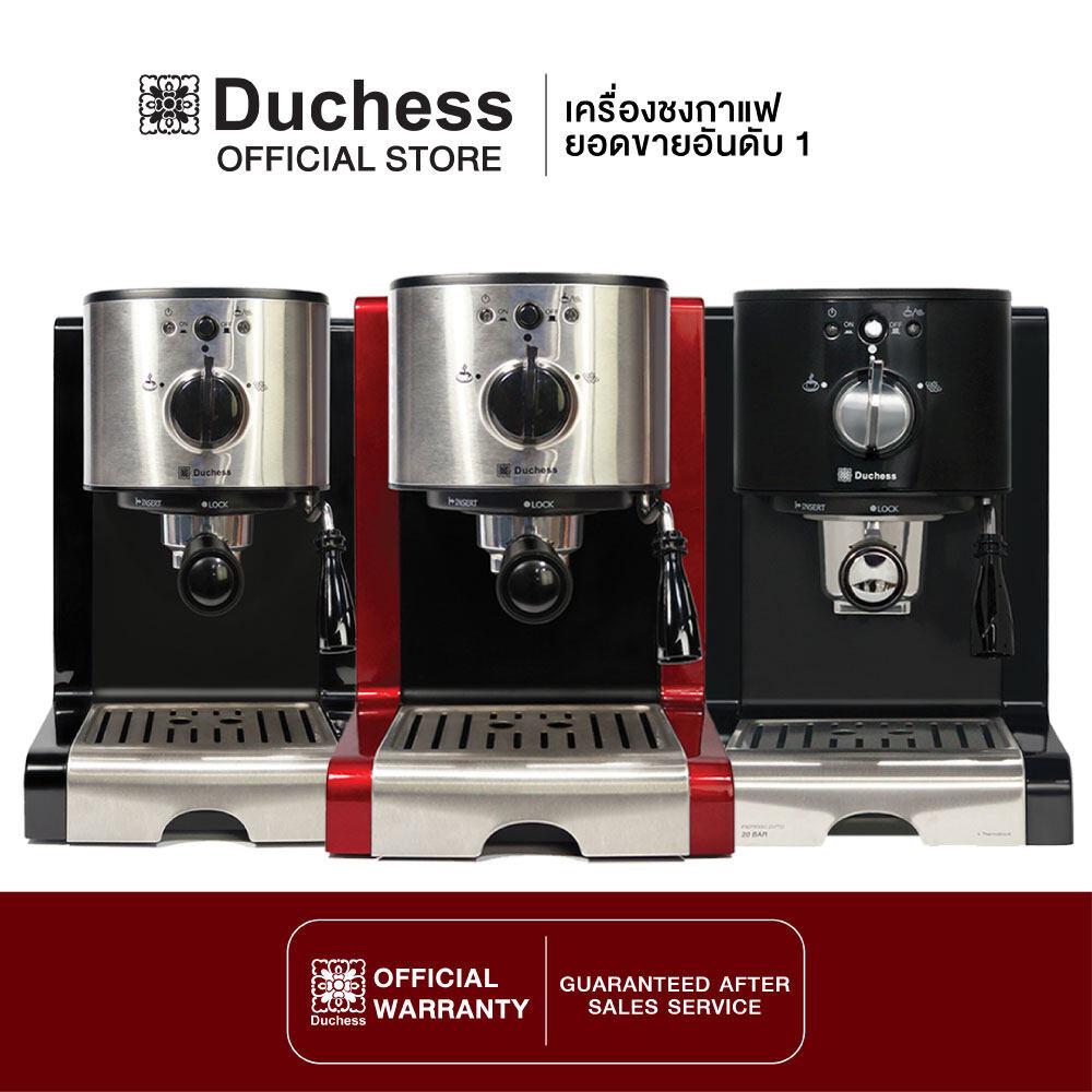 Duchess CM5000 - เครื่องชงกาแฟสด มี 3สี ให้เลือก (สีดำ/สีแดง/สีเงิน) พร้อมไอน้ำทำฟองนม ฟูนุ่ม และการใช้งานที่แสนง่ายดาย (รับประกันเครื่อง 1 ปี)