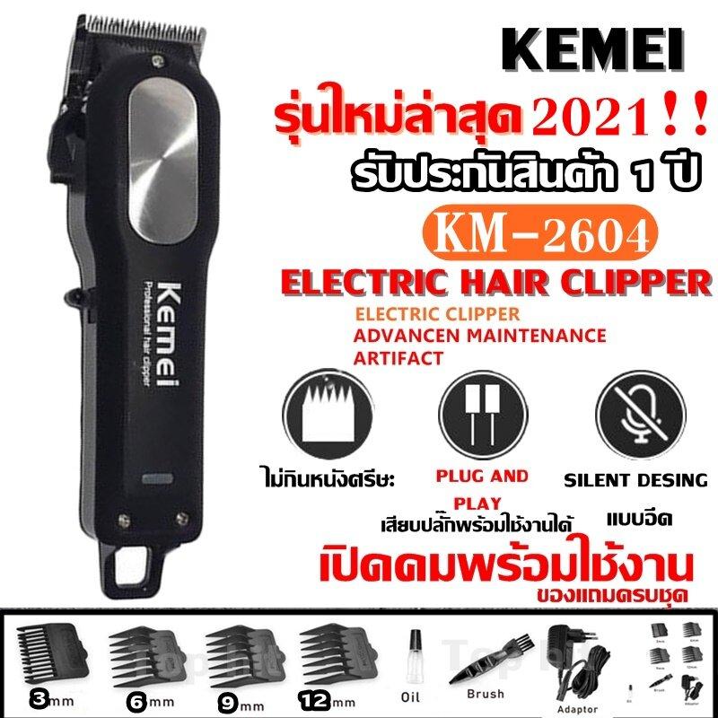 ส่งด่วน!! Kemei แบตเตอเลี่ยนตัดผมไร้สาย Kemei706 Km-706Z Kemei706Z KM706 KM706Z GM6132 GM857 KM1032 KM830 KM1949 KM735 KM3702 ปัตตาเลี่ยนตัดผม แบตตาเลี่ยนแกะลาย แบตเตอร์เลี่ยน