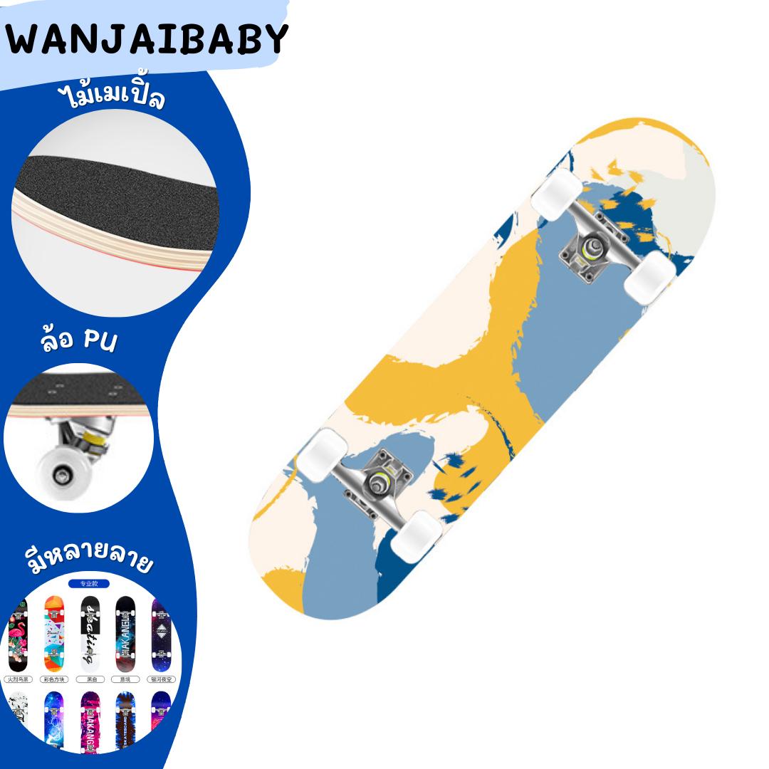 Wanjaibaby C27 สเก็ตบอร์ดสเก็ตบอร์ด Skateboards ขนาด80*20*10cm เมเปิ้ลเกรดเอ ทนทานไม่แตกง่าย สเก็ตบอร์ดแฟชั่น สเก็ตบอร์