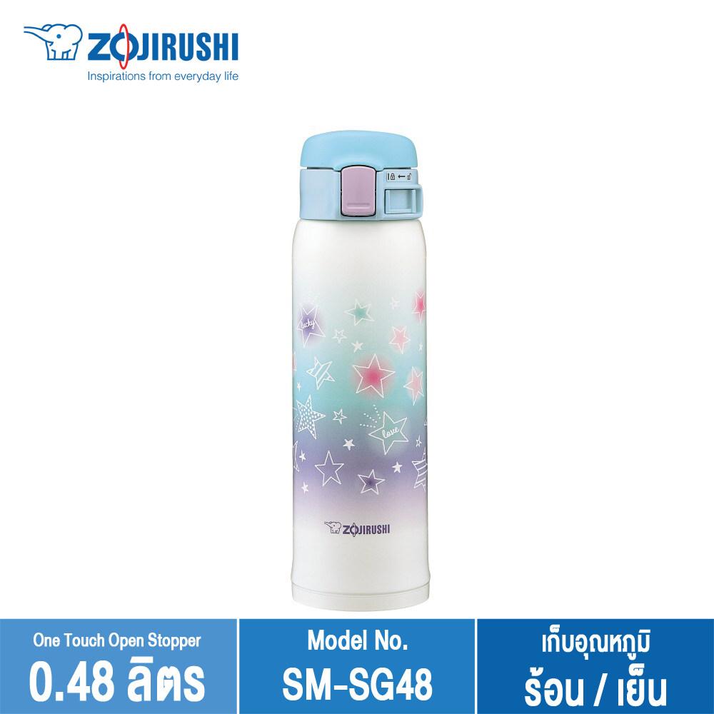 Zojirushi Mugs/ กระติกน้ำสูญญากาศเก็บความร้อน/เย็น 0.48 ลิตร รุ่น SM-SG48 GJ