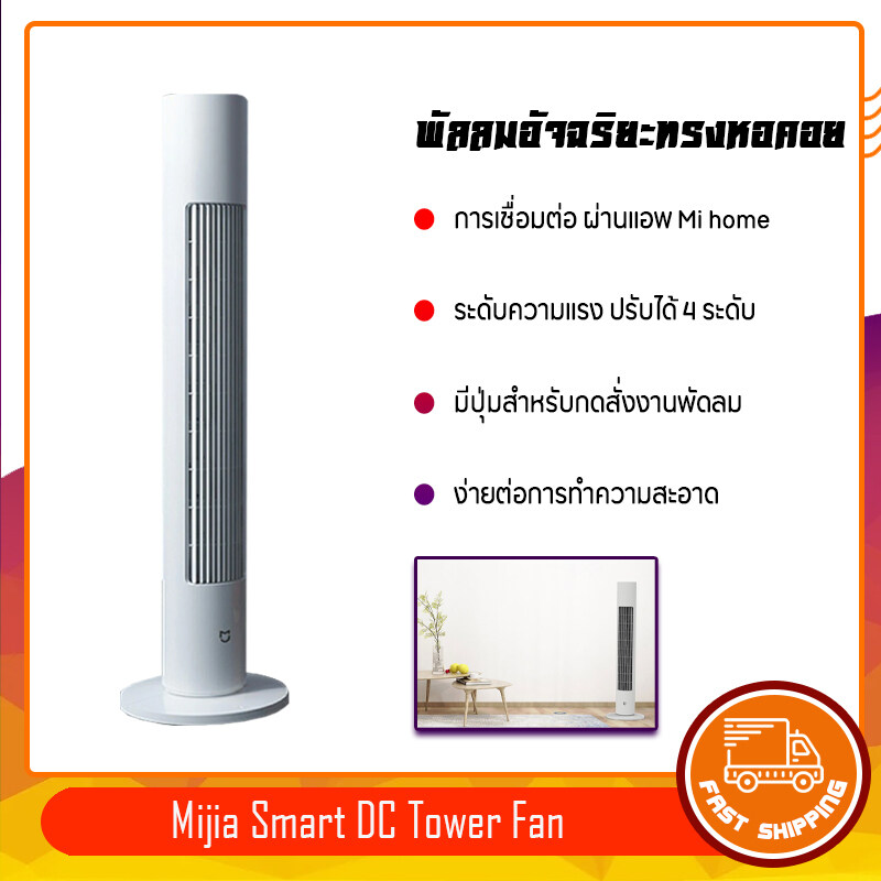 Xiaomi Mijia Smartmi DC Inverter Tower Fan ในครัวเรือนเงียบลมธรรมชาติพัดลมหมุนเวียนอากาศ DC อินเวอร์เตอร์พัดลมสมาร์ทแนวตั้งสภาพแวดล้อมที่สวยงาม