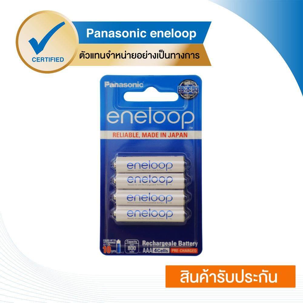 Eneloop Rechargeable Battery ถ่านชาร์จ AAA White - รุ่น BK-4MCCE/4NT