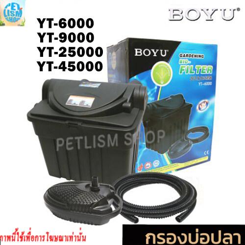 BOYU  YT-6000/ YT-9000/ YT-25000 / YT-45000 (ถังกรองบ่อปลาสำหรับบ่อปลา พร้อมหลอดUV ระบบ Bio-Filter พร้อมใช้งาน)