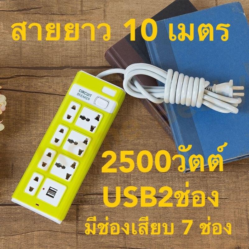 ปลั๊กไฟ 7 ช่อง 2500 W ปลั๊กพ่วง ปลั๊กสามตา ปลั๊กสายต่อพ่วง ปลั๊กไฟ usb ปลั๊กชาร์จ USB รางปลั๊กไฟ สายยาว 3/5/10เมตร