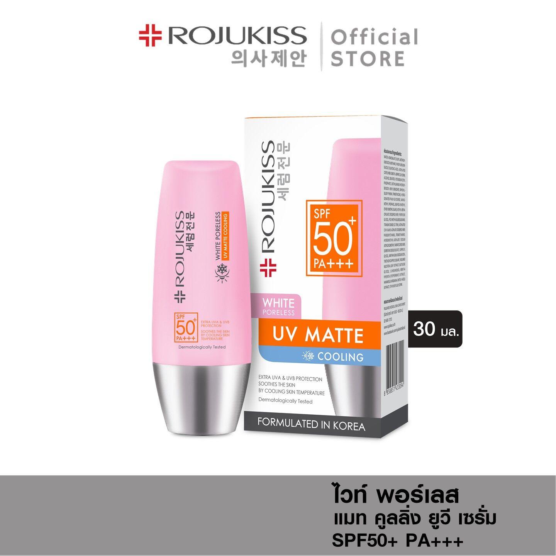 Rojukiss โรจูคิส White Poreless Matte Cooling UV Serum SPF50+PA+++ 30 ml. (ครีมกันแดด ครีมกันแดดหน้า ซันสกรีน)
