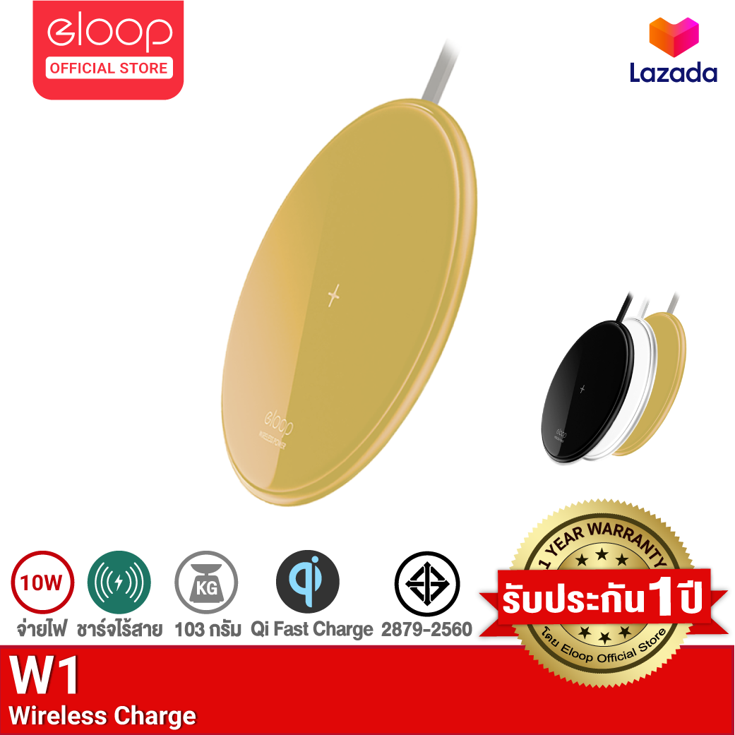[แจกคูปอง50บ.] Eloop W1 ที่ชาร์จไร้สาย Quick Wireless Charger 10W 5V/2A Qi Fast Charge แท่นชาร์จไร้สาย ชาร์จเร็ว ของแท้ 100% ชาร์จแบตไร้สาย ชาร์จไร้สาย