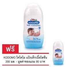(ซื้อ 1 แถม 1) KODOMO โคโดโม แป้งเด็กเนื้อโลชั่น 200 มล.
