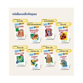 หนังสือของหนู เกมตัวเลข 1-70 (KUMON) (image 1)