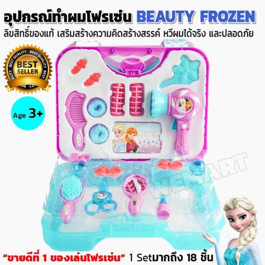 อันดับ 1 ของเล่นชุดเสริมสวย Buaty Frozen ลิขสิทธิ์ของแท้ พัฒนาทักษะ เสริมสร้างความคิดสร้างสรรค์ หวีผมได้จริง 1 Set ได้ของเล่นมากถึง 18 ชิ้น (Age 3+)