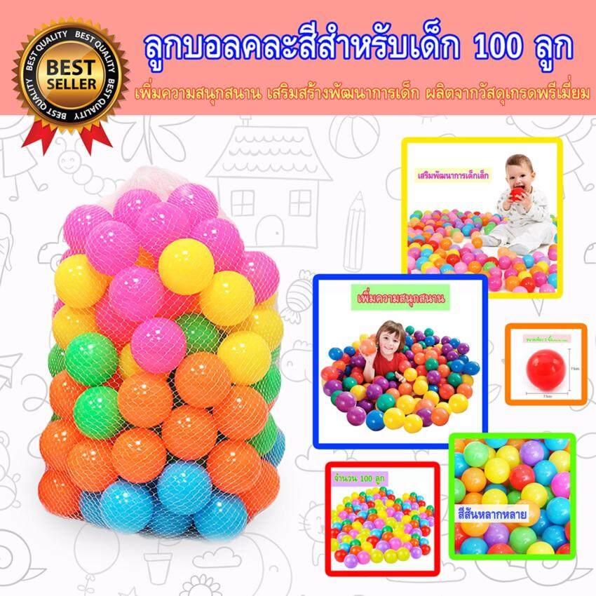 ลูกบอลเด็ก ลูกบอลพลาสติก ลูกบอล คละสี จำนวน 100 ลูก