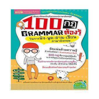 100 กฎ Grammar ต้องรู้ในการฟัง-พูด-อ่าน-เขียนภาษาอังกฤษ