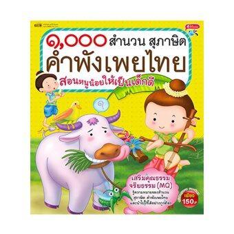 1000 สำนวน สุภาษิตคำพังเพยไทย สอนหนูน้อยให้เป็นเด็กดี (ปกอ่อน)
