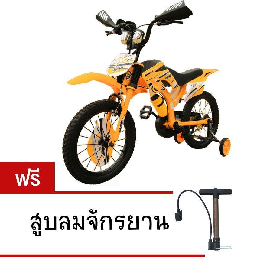 รถจักรยานเด็ก วิบาก 16 (สีเหลือง) แถมที่สูบลม 710-16