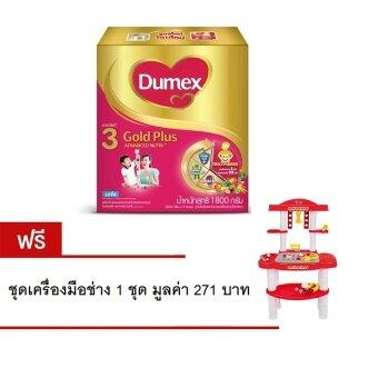นมผง Dumex Gold Plus โกลด์พลัส 3 แอดวานซ์ นิวทรี รสจืด 1800 กรัม (2 กล่อง) แถมฟรี! ชุดเครื่องมือช่าง (ช่วงวัยที่ 3)