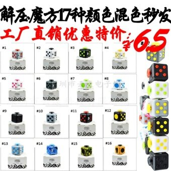 3 pcs ??Fidget Cube ? #2 white black - intl