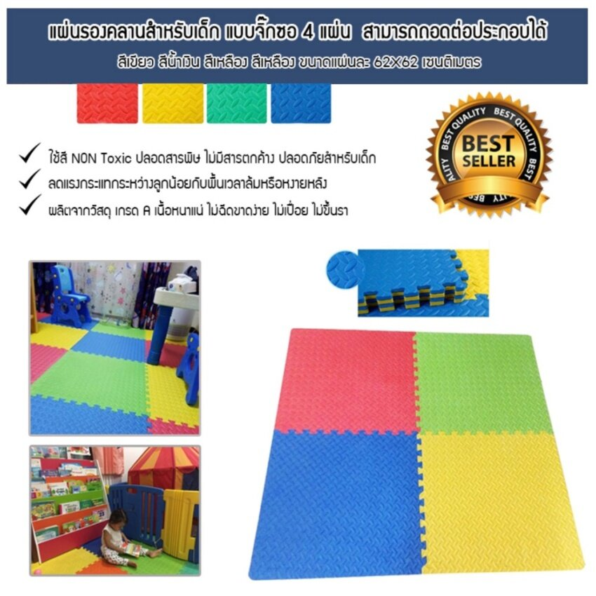 แผ่นรองคลาน เบาะรองคลาน เสื่อรองคลาน สำหรับเด็ก แบบจิ๊กซอ 4 แผ่น (สีเขียว สีน้ำเงิน สีเหลือง สีเหลือง)