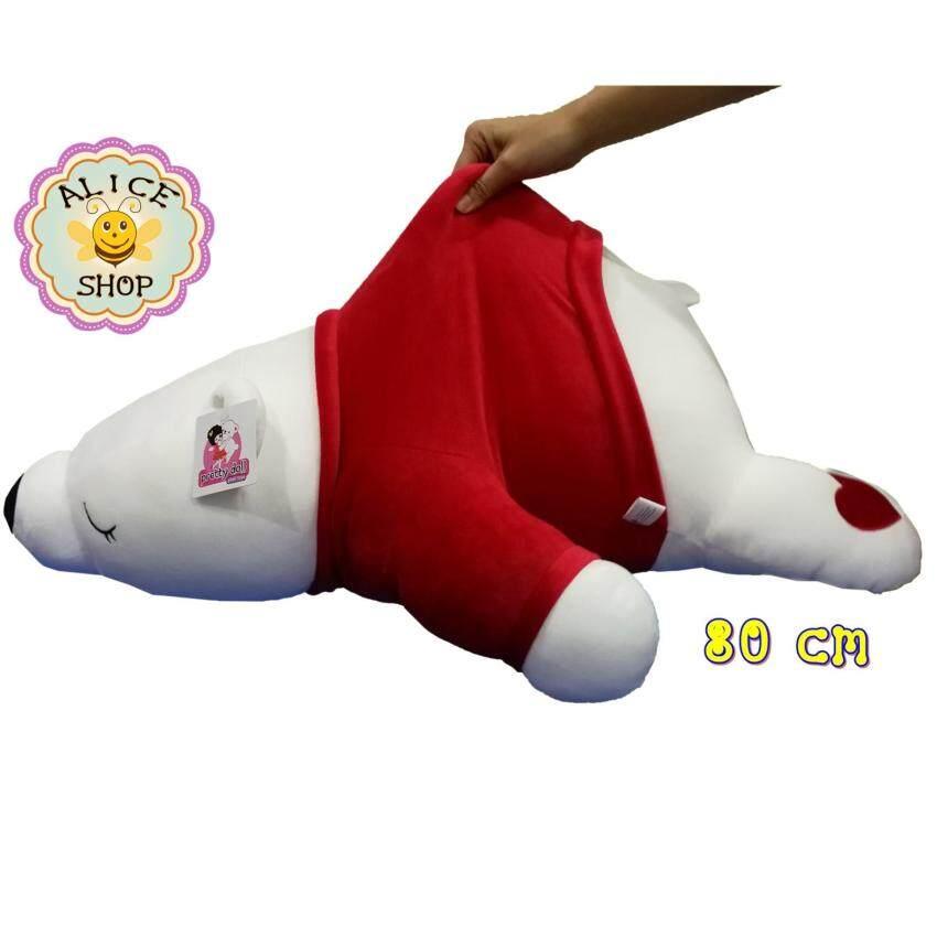 ตุ๊กตาหมีขาวขั้วโลกขี้เซาเสื้อแดง 80 ซ.ม. เส้นไยไมโคร นุ่มมาก หมีหลับ aliceshop