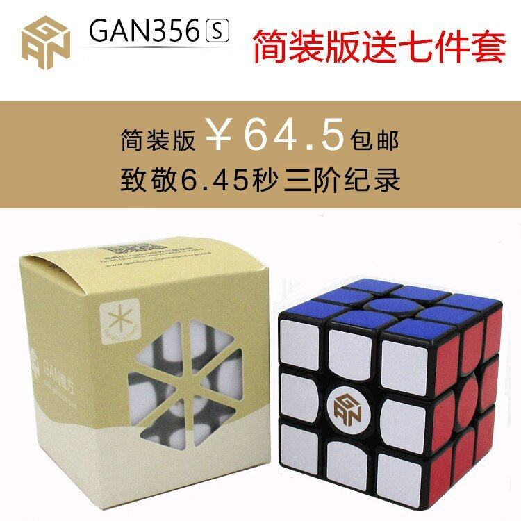 Authentic Mail Gan356S, Three Steps Rubik's Cube, Speed Skating 3 Professional Competition, Shun 356Air Rubik's Cube Toys - intl
