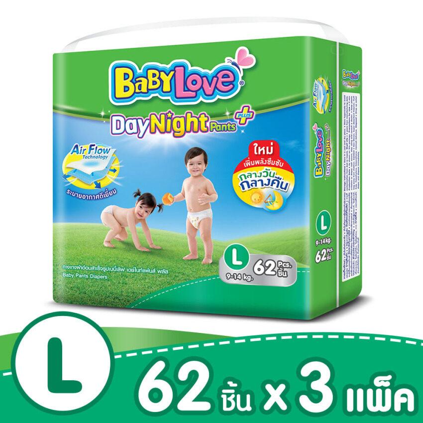 ขายยกลัง! กางเกงผ้าอ้อม BabyLove  รุ่น DayNight Pants Plus ไซส์ L 3 แพ็ค 186 ชิ้น (แพ็คละ 62 ชิ้น)