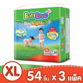 ขายยกลัง! กางเกงผ้าอ้อม BabyLove รุ่น DayNight Pants Plus ไซส์ XL 3 แพ็ค 162 ชิ้น (แพ็คละ 54 ชิ้น)