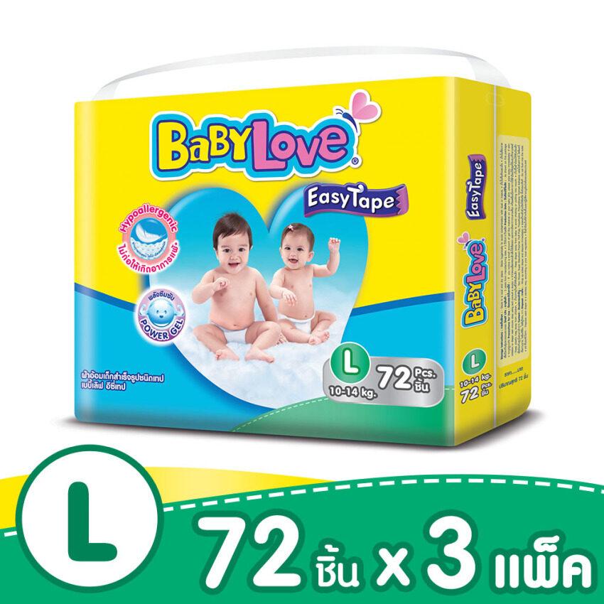 ขายยกลัง! ผ้าอ้อมแบบเทป BabyLove - รุ่น Easy Tape ไซส์ L 3 แพ็ค 216 ชิ้น (แพ็คละ 72 ชิ้น)