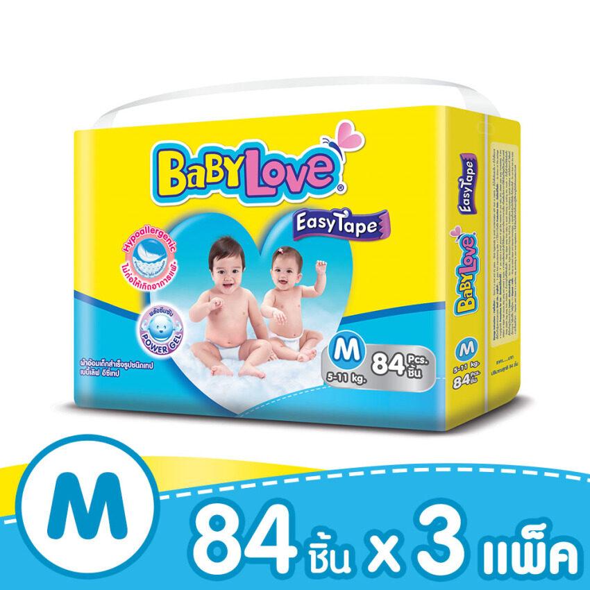 ขายยกลัง BabyLove ผ้าอ้อมแบบเทป รุ่น Easy Tape ไซส์ M 3 แพ็ค 252 ชิ้น (แพ็คละ 84 ชิ้น)