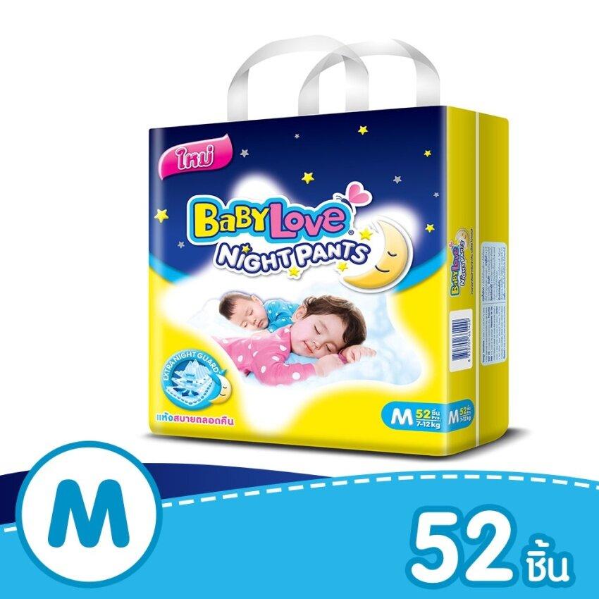 BabyLove กางเกงผ้าอ้อม - รุ่น Nightpants ไซส์ M 52 ชิ้น