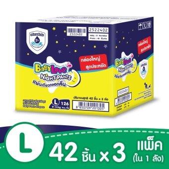 BabyLove กางเกงผ้าอ้อม รุ่น NightPants Super Save Box ไซส์ L 126 ชิ้น