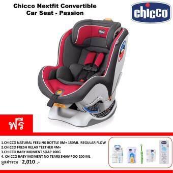 Chicco คาร์ซีทNext Fit Car Seat -Passion (ระบบ ISOFIX)