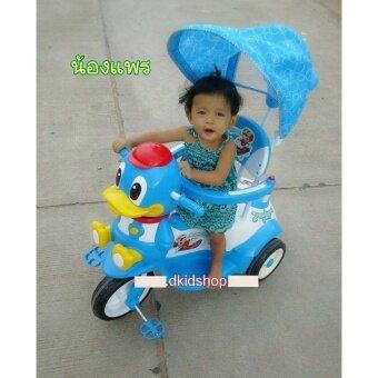 D Kids รถจักรยาน รถสามล้อเด็กหน้าเป็ด มีด้ามเข็น มีร่มบังแดด มีเสียงดนตรี