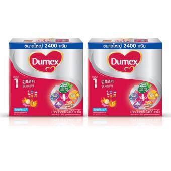 DUMEX ดูเม็กซ์ นมผง ดูแลค ซูเปอร์มิกซ์ ช่วงวัยที่ 1  2400 กรัม (แพ็ค 2 กล่อง)