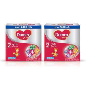 DUMEX  ดูเม็กซ์ นมผง ดูโปร ซูเปอร์มิกซ์ ช่วงวัยที่ 2 2400 กรัม (แพ็ค 2 กล่อง)
