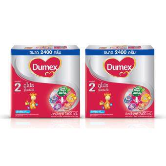 DUMEXดูเม็กซ์ นมผง ดูโปร ซูเปอร์มิกซ์ ช่วงวัยที่ 2 2400 กรัม (แพ็ค 2 กล่อง)